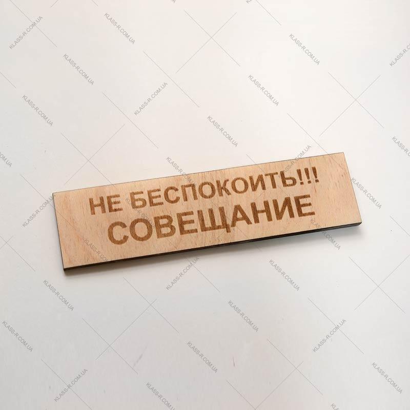 Изготовление таблички деревянной на кабинет (фото в разделе) klass-r.com.ua