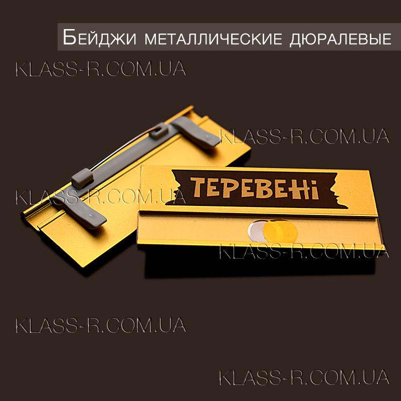 Бейджи купленные пиццерией  «Теревені» город Луцьк (фото в разделе) klass-r.com.ua