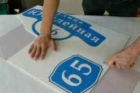 Как сделать таблички из пластика #2 - Фото в блоге  klass-r.com.ua